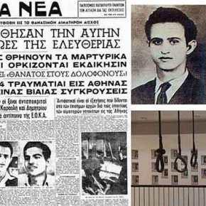 10 Μαΐου 1956: Μνήμη Ηρώων: Μιχαήλ Καραολή – ΑνδρέαΔημητρίου