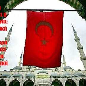 Τι πιστεύουν οι Τούρκοι για την χώρα τους και την Ελλάδα! Έρευνα τουρκικούπανεπιστημίου