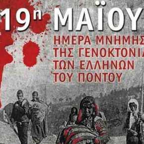 19 Μαϊου Σήμερα τιμούμε την γενοκτονία των αδελφών μαςποντίων