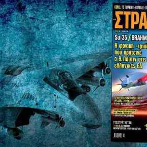 Στη νέα ΣΤΡΑΤΗΓΙΚΗ: Η στρατηγική «τριάδα» που προτείνει ο Β.Πούτιν στις ελληνικές ΕΔ και τι θα σήμαινε η απόκτηση Su-35, BrahMos &S-400