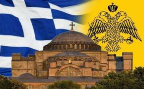 Η ιστορία της Αγια-Σοφιάς, του διαχρονικού συμβόλου της ορθόδοξης πίστης Το επίσημο όνομά της, η συμβολική της θέση και το αρχιτεκτονικό θαύμα ενός λαμπρούναού
