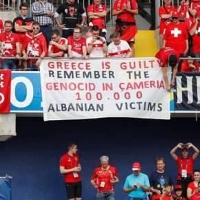 Ελβετία: «Η Ελλάδα είναι ένοχη – Θυμηθείτε τη γενοκτονία της Τσαμουριάς – Εκατό χιλιάδες Αλβανοίθύματα»
