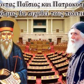 Γέροντας Παΐσιος και Πατροκοσμάς: «Ο κόσμος θα σιχαθεί τουςπολιτικούς»