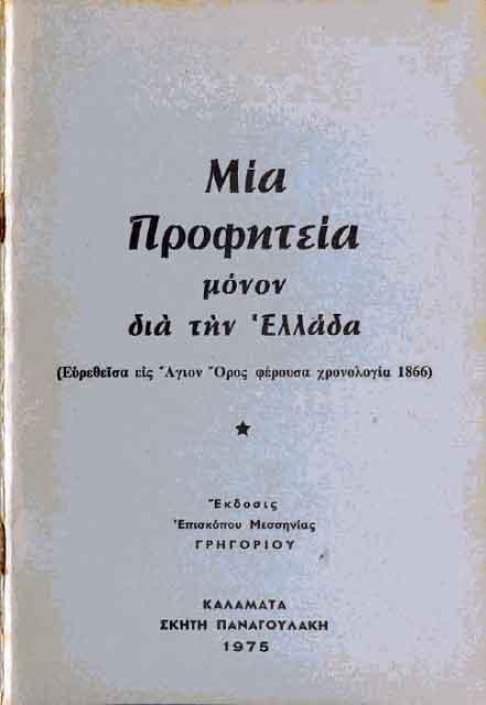 προφητεία-Ελλάδα