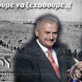 """""""Συνηθισμένα πράγματα οι Γενοκτονίες""""! Δήλωση σοκ του Τούρκου πρωθυπουργούΓιλντιρίμ!"""