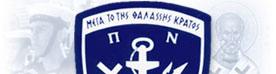 ΝΑΤΟ: Τρίτη δύναμη το Ελληνικό Πολεμικό Ναυτικό – Τιμή για τις ελληνικές ΈνοπλεςΔυνάμεις