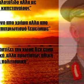 """Ο """"δεκάλογος"""" ενός Στρατηγού για την έξοδο από τη κρίση! Ο Κ.Ζιαζιάς σε μια πολιτικήομιλία"""