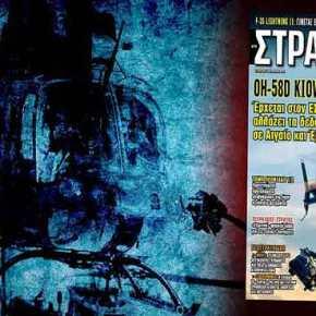 Στη νέα ΣΤΡΑΤΗΓΙΚΗ: Μετά το πραξικόπημα στην Τουρκία «τρέχουν» οι ελληνικές Ενοπλες Δυνάμεις να κλείσουν το χάσμαισχύος…