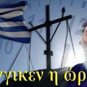 ΑΓΙΟΣ ΠΑΪΣΙΟΣ: Σε κάποια στιγμή, θα μας υποστηρίξουν ανοικτά εμάς, γιατί θα καταλάβουν, ότι τα συμφέροντα τους είναι με την Ελλάδα και όχι με τηνΤουρκία
