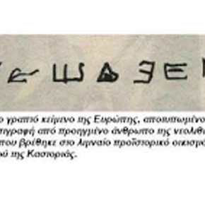 Γραπτό κείμενο υποδεικνύει ότι οι Έλληνες ανακάλυψαν τηναλφάβητο