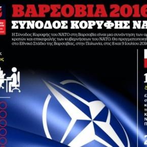 Σύνοδος Κορυφής ΝΑΤΟ: Όλα όσα πρέπει να ξέρετε –Ινφογράφημα