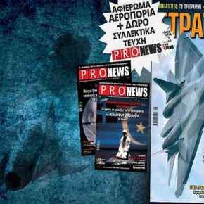 Στη νέα ΣΤΡΑΤΗΓΙΚΗ: Το Τ-50 έρχεται και αλλάζει τα πάντα στον εναέριο αγώνα – Λύση και γιαΠΑ;