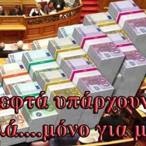ΕΚΑΤΟΜΜΥΡΙΑ ΕΥΡΩ Πληρώνει η Βουλή! Και Εσύ Έλληνα ΠολίτηΨόφα!!