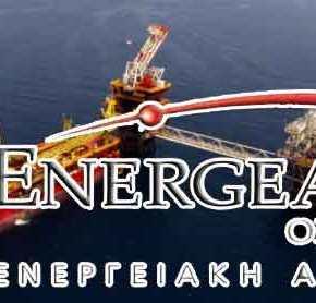 Ελληνική εταιρεία απέκτησε δύο ισραηλινά κοιτάσματααερίου