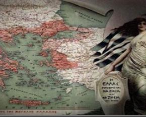 Σαν σήμερα υπεγράφη η Συνθήκη των Σεβρών. Η δημιουργία της ΜεγάληςΕλλάδας