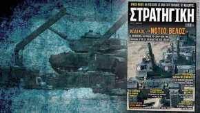 Αποκάλυψη στη νέα ΣΤΡΑΤΗΓΙΚΗ: Κωδικός «Νότιο Βέλος» – Το τουρκικό σχέδιο εισβολής στο νότιο Εβρο την βραδιά τουπραξικοπήματος