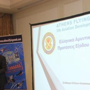 Ελληνική Αμυντική Βιομηχανία: Πώς μπορεί να έρθει ηανάπτυξη