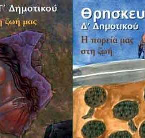 «ΣΟΥΠΑ» ΤΑ ΘΡΗΣΚΕΥΤΙΚΑ ΤΟΥ ΦΙΛΗ: Ο Ιησούς «ακούει»… Ριάνα, Τσακνή, Κηλαηδόνη, «συγκατοικεί» με τον Αλλάχ και «διαβάζει» τοΚοράνι!