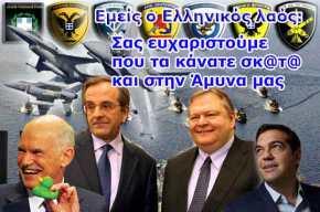 Τα αποτελέσματα των Μνημονίων: Εκθέσεις-ηλεκτροσόκ των ελληνικών Επιτελείων για το χάσμα ισχύος στον Εβρο υπέρ τηςΤουρκίας