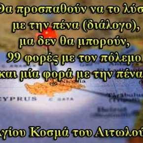 """Είναι ώρα για """"λύση"""" στο Κυπριακό;Οι 9 παράγοντες που πρέπει νακριθούν"""