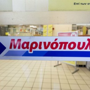 Υπεγράφη η συμφωνία διάσωσης της«Μαρινόπουλος»