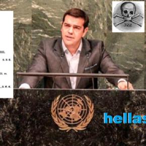 ΚΑΤΕΡΡΕΥΣΕ απο συγκινηση ο Τσιπρας σε τελετη μυησης των Skull and Bones στη ΝεαΥορκη