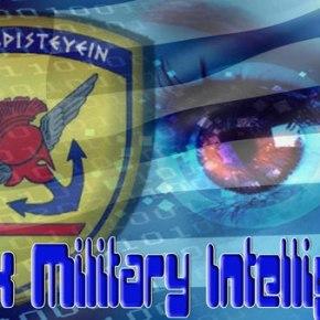 Στρατιωτική Υπηρεσία Πληροφοριών αλλά με τιστελέχη;
