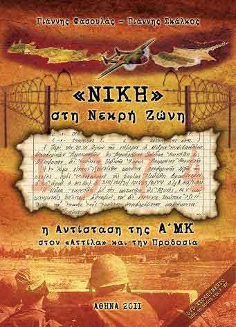 niki-2