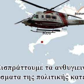 ΕΚΤΑΚΤΟ: Σοβαρή τουρκική πρόκληση – Ελικόπτερο της Άγκυρας πέταξε 120 μέτρα πάνω από τηνΚω