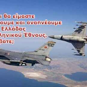 Η ΑΠΕΙΛΗ ΕΙΝΑΙ ΕΔΩ… Τέσσερα τουρκικά F-16 επάνω από ελληνικό έδαφος για πρώτη φορά μετά το πραξικόπημα(βίντεο)