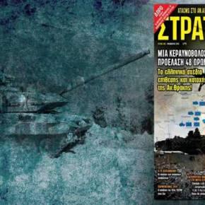 Στη νέα ΣΤΡΑΤΗΓΙΚΗ – Η απάντηση του Ελληνικού Στρατού στον Ρ.Τ.Ερντογάν: Αυτή είναι η απόρρητη διαταγή επίθεσης και προέλασης στην ΑνατολήΘράκη