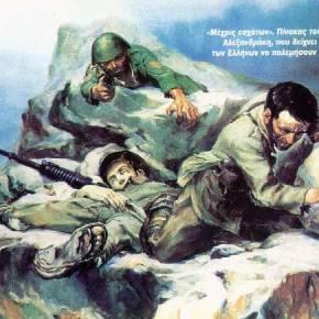 28 Οκτωβρίου 1940: Αναζητώντας τους τάφους 150 Ελλήνων στρατιωτών στοΠόγραδετς!