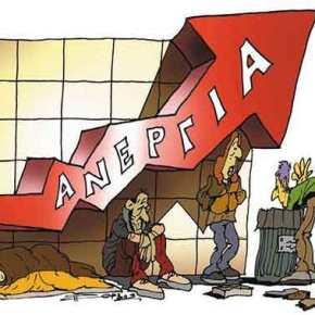 1.120.843 οι άνεργοι στην Ελλάδα -Τα στοιχεία τηςΕΛΣΤΑΤ
