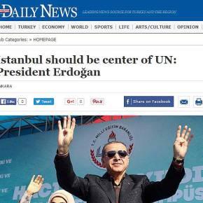 Ρ.Τ.Ερντογάν: «Η Κωνσταντινούπολη να γίνει η έδρα των ΗνωμένωνΕθνών…»