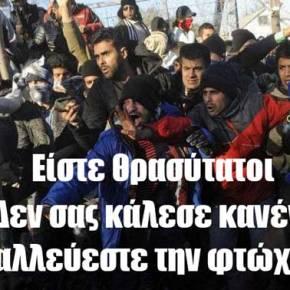 Χάος στη Μυρσίνη – Πρόσφυγες ξυλοκόπησαν Ελληνίδα εργαζόμενη στο κέντρο φιλοξενίας και επιτέθηκαν στους θαμώνες των διπλανώνκαφετεριών