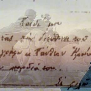 28/10/1940: Η επιστολή ενός πατέρα στον γιό του που συγκλονίζει κι εξηγεί τηνίκη