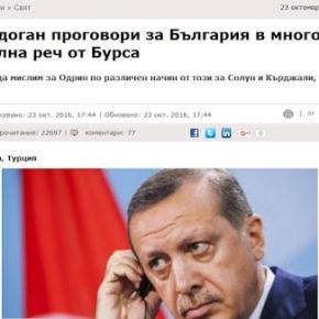 Βουλγαρία: Ο επικίνδυνος επεκτατισμός τωνΤούρκων
