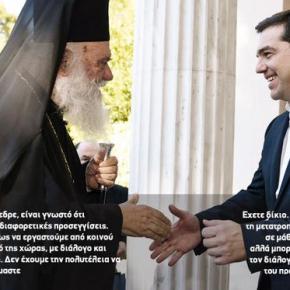 Τα Θρησκευτικά δεν ακύρωσαν το… σύμφωνο συμβίωσης ΙΕΡΩΝΥΜΟΣ – ΤΣΙΠΡΑΣ ΣΧΕΣΗ ΜΕ ΓΕΡΑΘΕΜΕΛΙΑ