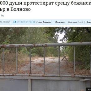 Βουλγαρία: «Είναι δυνατόν να χορηγούν 500 ευρώ σε πρόσφυγα και όχι στουςσυνταξιούχους;»