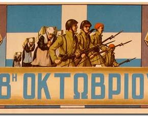 ΖΗΤΩ Η 28η ΟΚΤΩΒΡΙΟΥ1940