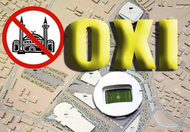 Όχι στο τζαμί από τους κατοίκους του Βοτανικού | Greek National ...