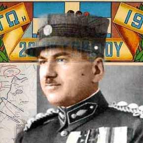 28 Οκτωβρίου: Πως ο Κατσιμήτρος παγίδευσε τους Ιταλούς όπως ο Μιλτιάδης τουςΠέρσες!