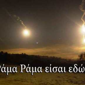 Μια ανάσα από Σύνορα …Νύχτα το Βρόντηξαν οι νέοι Πυροβολητές ! (Πάρτα Ράμα)φώτο!