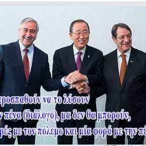 """Η Κύπρος χάνεται κι εδώ """"βαρκούλες αρμενίζουν""""! Αποκαλύψεις Ακιντζί για""""συμφωνίες"""""""
