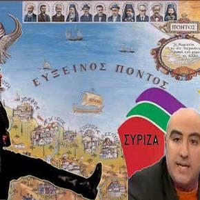 ΣΤΕΛΕΧΟΣ ΣΥΡΙΖΑ: «Οι πόντιοι δεν είναι Έλληνες, είναι ιθαγενής φυλή Μουσουλμάνων, που τους ξαπόστηλαν το 1923 στην Ελλάδαμας»