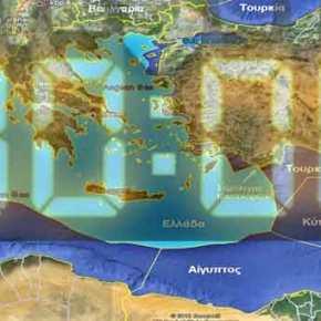 Κρίσιμες ώρες: Προς οριοθέτηση ΑΟΖ με τηνΑίγυπτο;