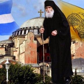 Άγιος Παΐσιος «Θα μας την δώσουν την Κωνσταντινούπολη και θα ζείτε κιεσείς»