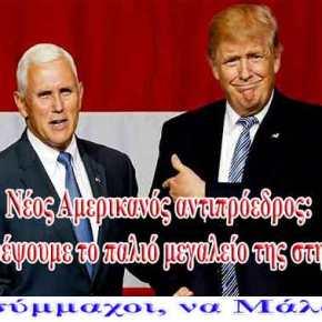 Τρίτο σοκ σε Α.Τσίπρα από ΗΠΑ! – Νέος Αμερικανός αντιπρόεδρος: «Θα επιστρέψουμε το παλιό μεγαλείο της στηνΤουρκία»