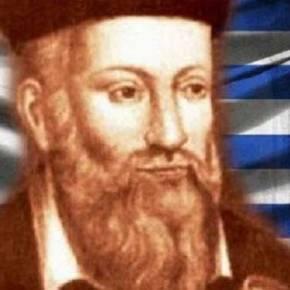 Οι προφητείες του Νοστράδαμου για την Ελλάδα που έχουν επαληθευτεί μέχρισήμερα