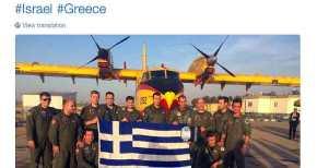 Το ευχαριστώ του Ισραήλ στην Ελληνική ΠολεμικήΑεροπορία